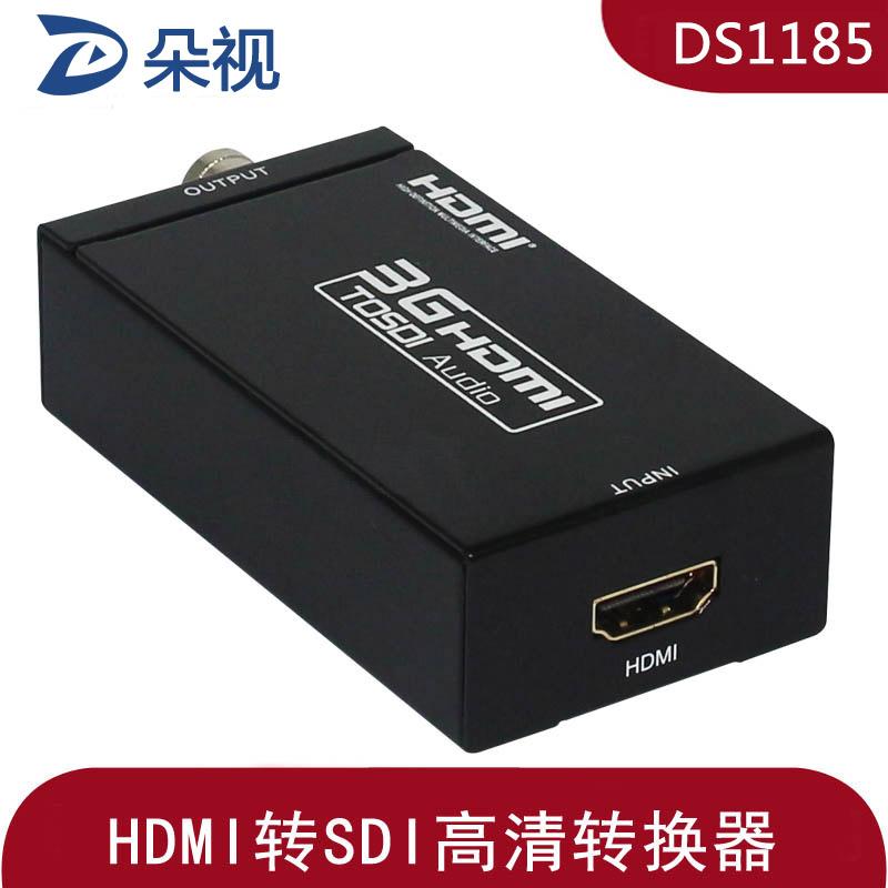 朵视DS1185 HDMI转SDI转换器