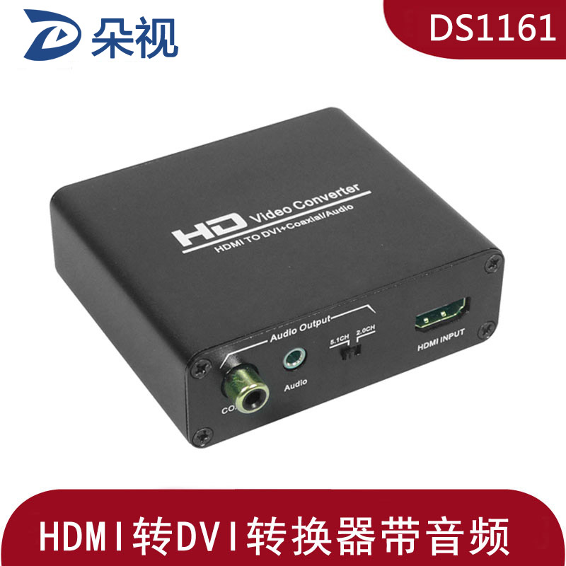 朵视DS1161 HDMI转DVI转换器带音频