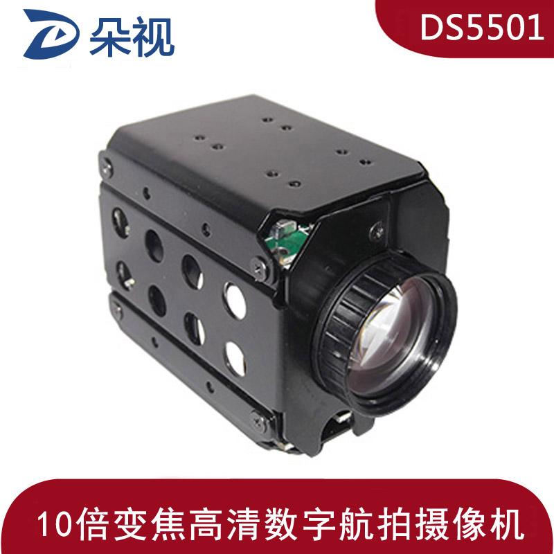 朵视DS5501 10倍航拍高清摄像机带变倍对焦1080P