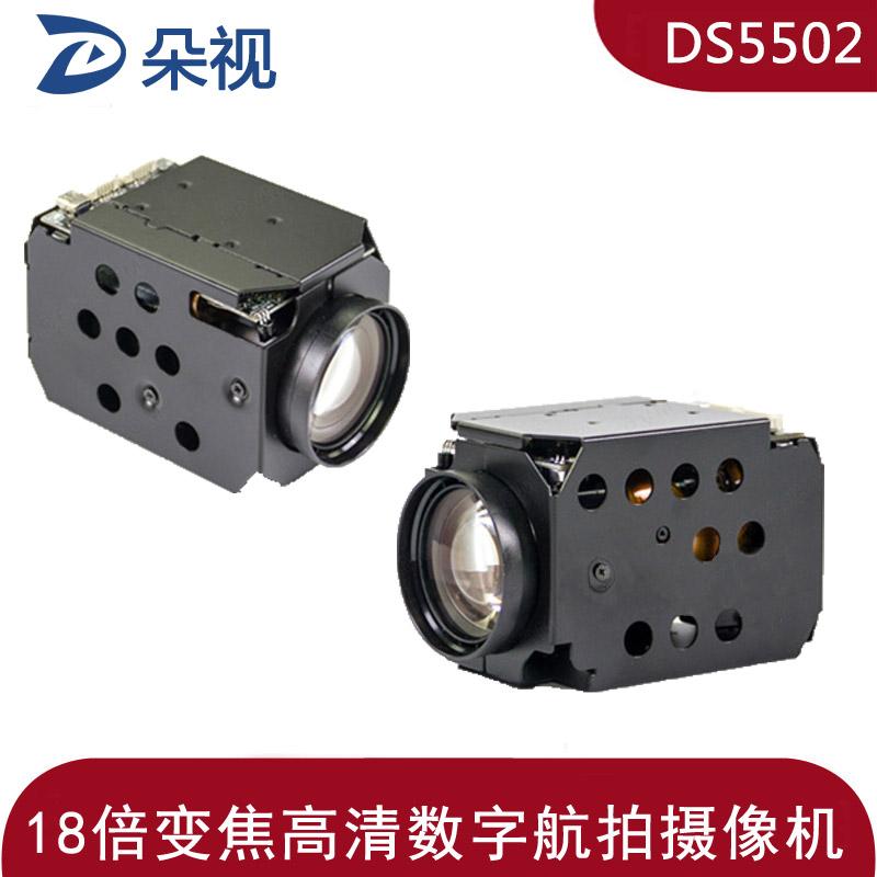 朵视DS5502 18倍航拍高清摄像机带变倍对焦1080P
