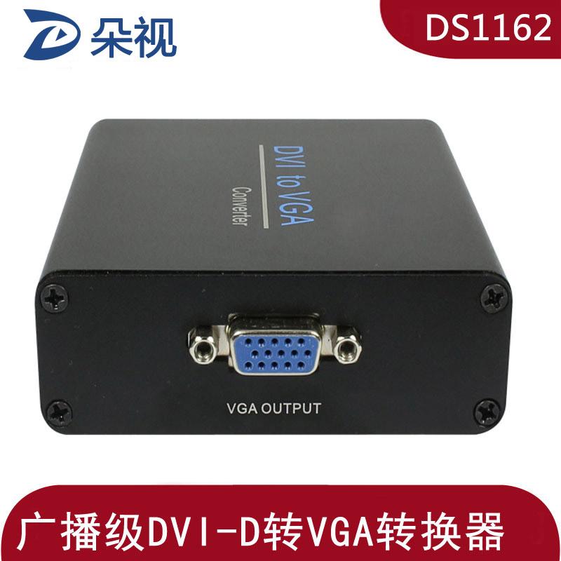 朵视DS1162 DVI-D转vga转换器 dvi 24+1转vga信号转换
