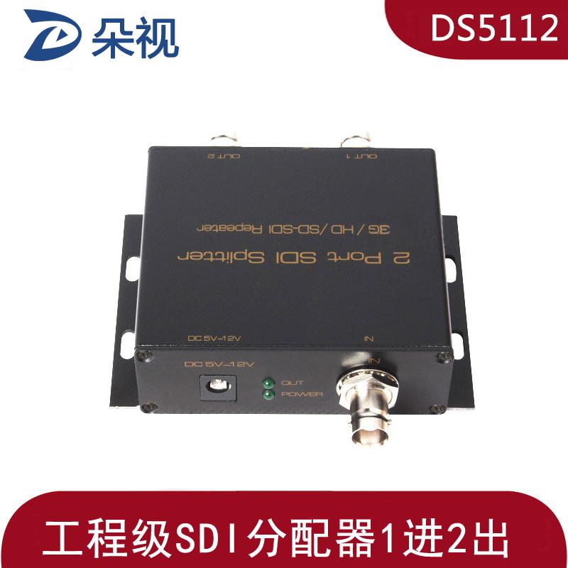 朵视DS5112 广播级SDI分配器 一进二出 1进2出
