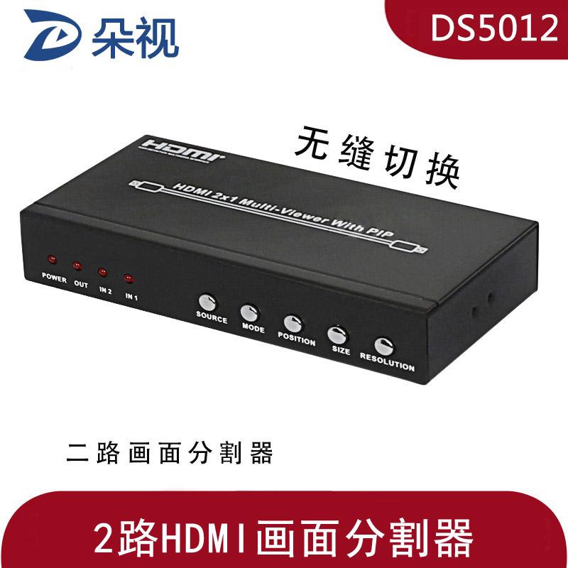 朵视DS5012 HDMI视频合成 2x1双画面分割器 PIP画中画