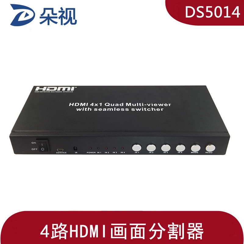 朵视DS5014 HDMI高清4路画面分割器处理器4x1无缝切