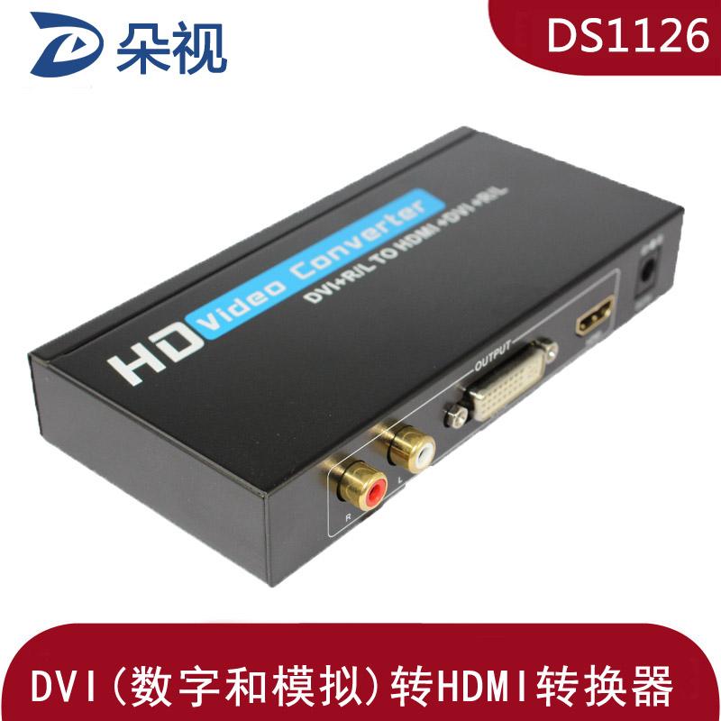 朵视DS1126 DVI转HDMI转换器 DVI转HDMI带音频输入