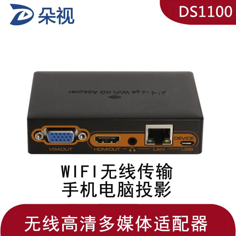 手机电脑影音无线视频传输接投影仪电视机显示