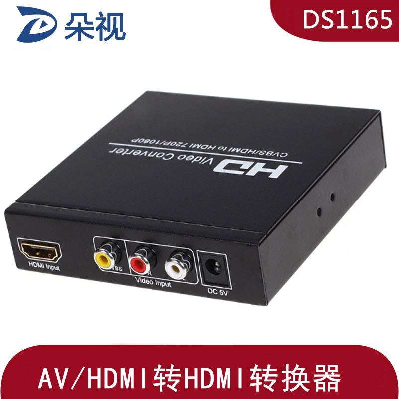 朵视DS1165 红黄白转高清 AV转HDMI转换器 HDMI转HDM