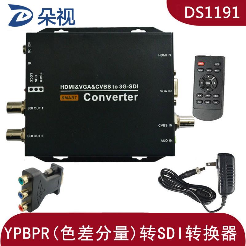 朵视DS1191 YPBPR转SDI转换器