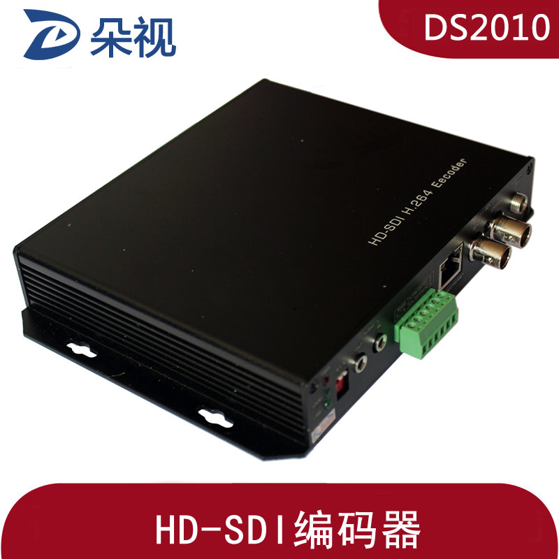 朵视DS2010 HD-SDI视频编码器