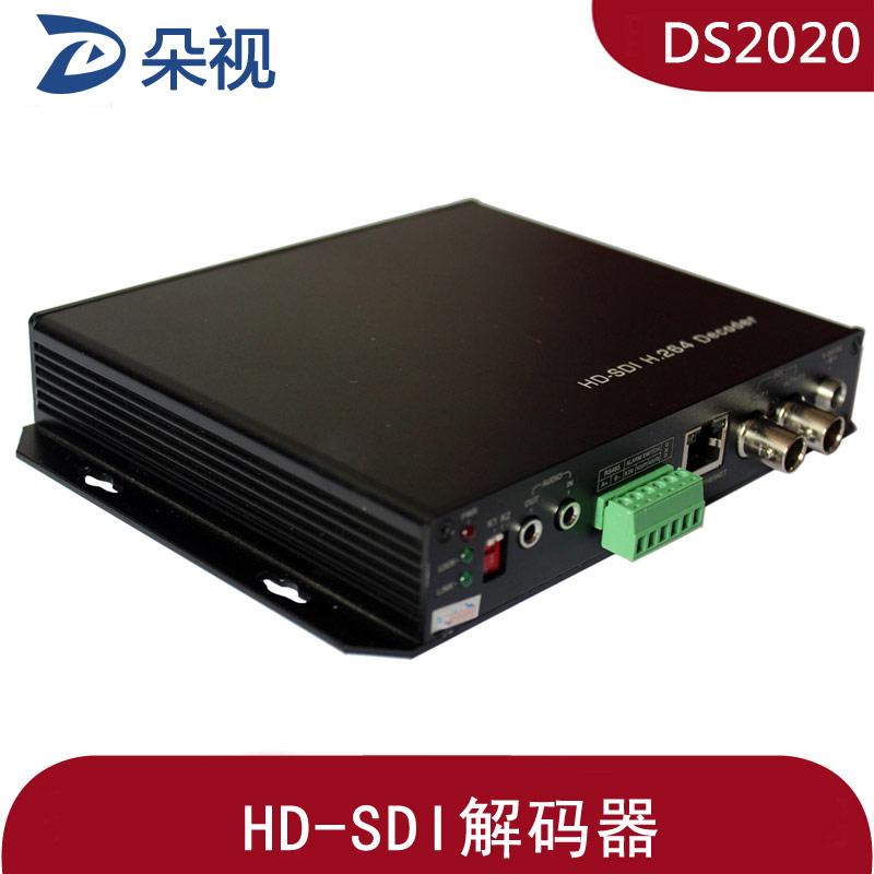 朵视DS2020 HD-SDI高清解码器