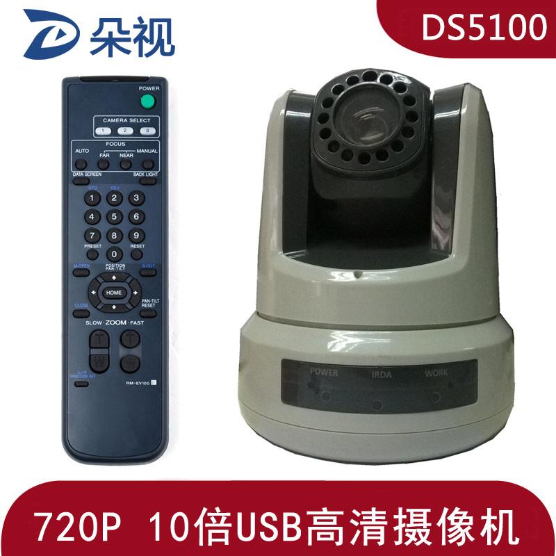 朵视DS5100 720P高清USB摄像机10倍光学变焦