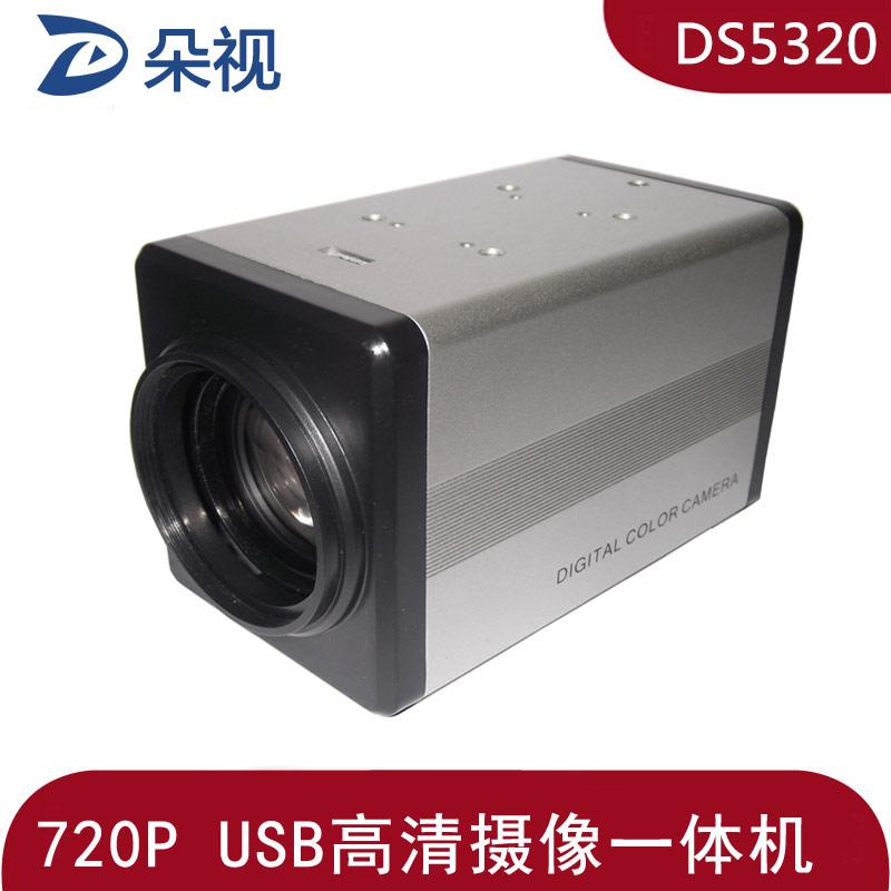 朵视DS5320 高清USB摄像一体机