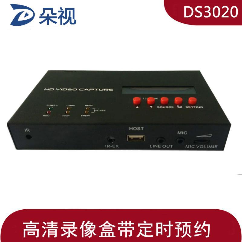 DS3020 专业级高清录制盒