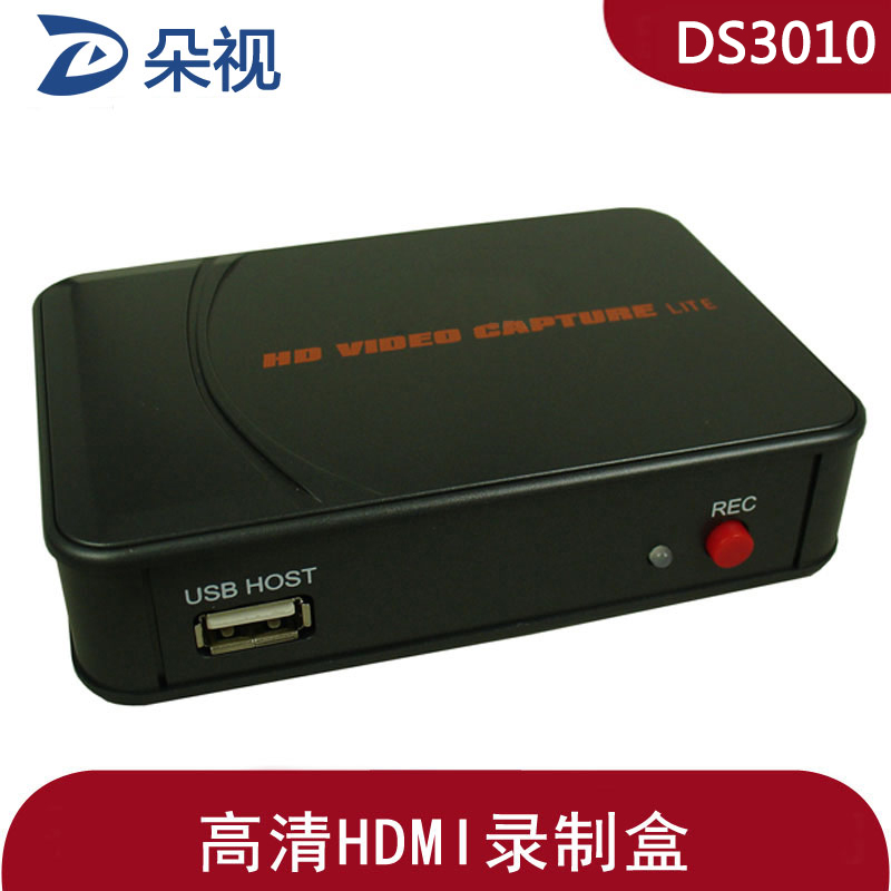 DS3010 HDMI音视频录制盒