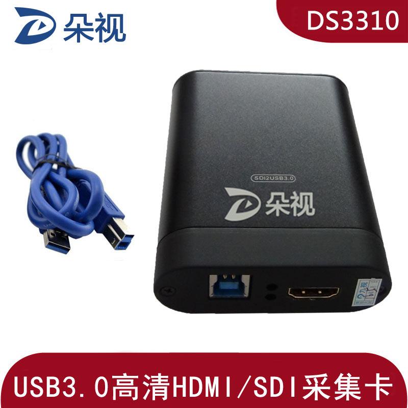 DS3310 USB3.0高清HDMI/SDI视频采集卡